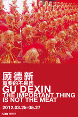 20120327233538-gu-dexin_poster_final_mini