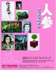 20120502022305-gingseng_poster1_300