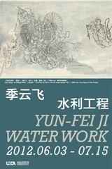 20120529235739-0602_poster_yun-feiji