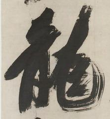 20120707084750-zhang-ruitu-dragon-calligraphy-detail