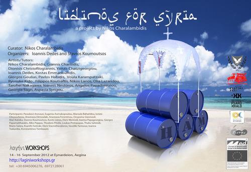 20120922164858-poster_aegina_finalll
