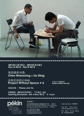 20121212061052-1chen_shaoxiong___liu_ding