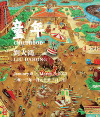 20121227113022-liu_dahong