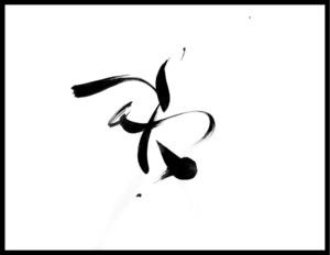 20130219002816-sumi_stillpoint
