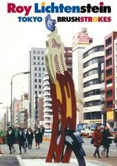 20130509135737-trottenberg-tokyo-brushstrokes-1995