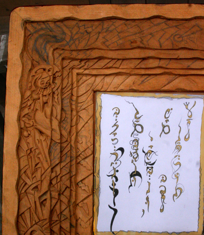 20130823205621-calligraphic_in_frame