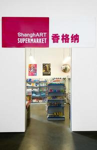 20140224202320-shanghart_supermarket-james_cohan_gallery-01