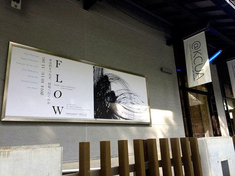 20150703150946-flow_kyoto_japan_1
