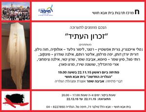 20151028210755-haifa-berlin