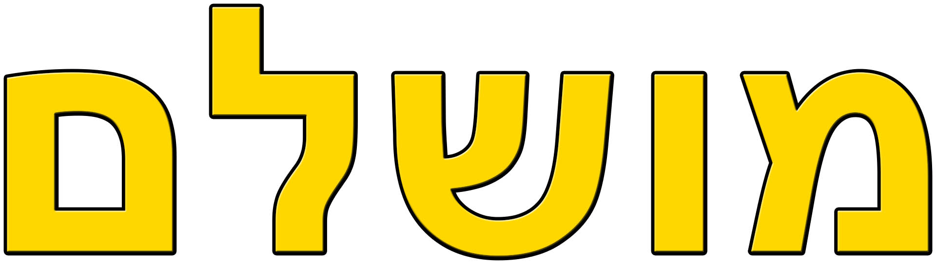 PERFECT in Hebrew