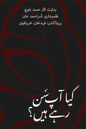 Are You Listening - Samad Baloch
