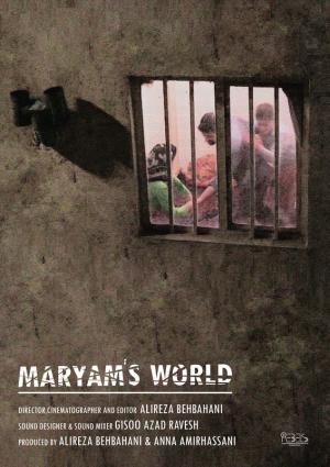 Maryam's World