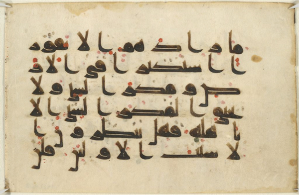 Folio from a Qur'an, Iraq, 8th–9th century, Harvard Art Museums/Arthur M. Sackler Museum.
