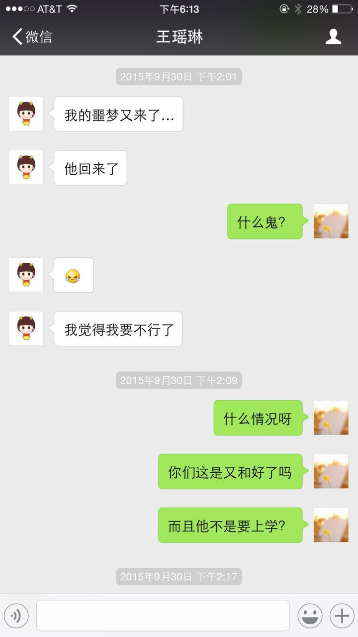 A screenshot of Yaolin's roomate Susan Zhang WeChat conversation with Yaolin on the day of her murder.