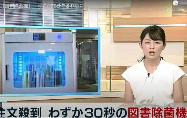 Japanese News Story Youtube Clip
