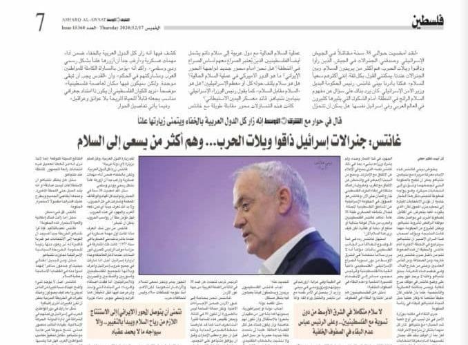 Israel-Palestine Gantz interview in Arab language newspaper Asharq al-Awsat