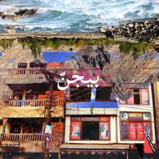 Album artwork for Mujra