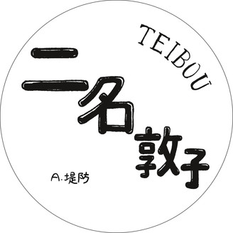 Album artwork for Teibou