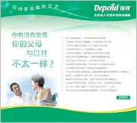 DependChina