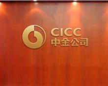 CICC to grow M&A team amid China's buying spree
