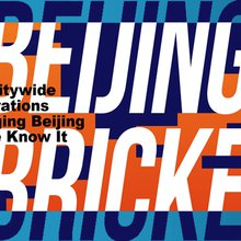 The Citywide Renovations Changing Beijing As We Know It