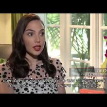 My Interview With Gal Gadot