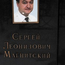 Sergei Magnitsky, Russia, and the rare case of the posthumous trial