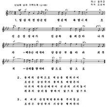 Kim Jong Un's Official New Theme Song, Translated