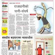 Water Problem in Kathmandu
