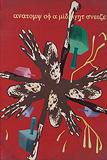 Anatomy  of a Midnight  Sneeze - Jitish  Kallat - Spring Art Auction