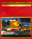 Panth (Chemin) - S H Raza - Spring Art Auction