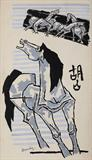 Chinese Horse - M F Husain - Spring Live Auction | Modern Indian Art