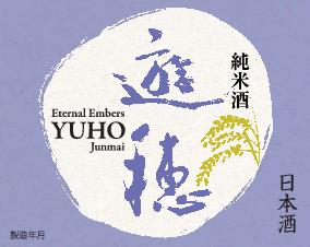 Yuho eternal embers 300ml