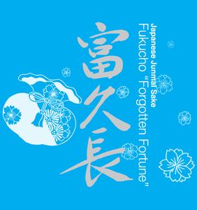 Fukucho forgotten fortune