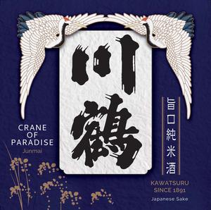 Crane of paradise