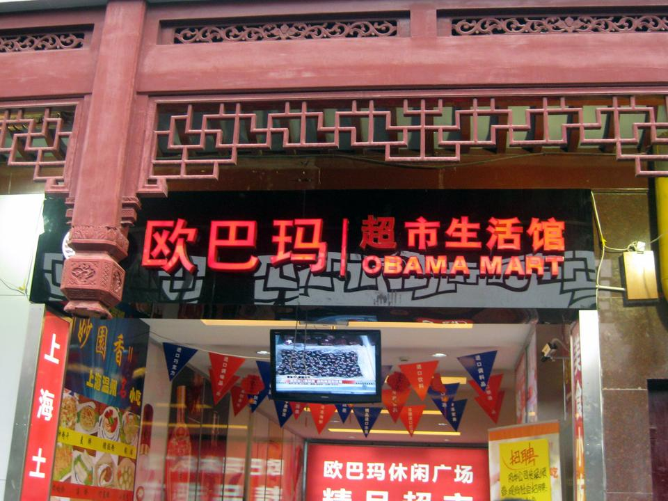 """An """"Obama Mart,"""" actually a supermarket, right near Yuyuan, a traditional Chinese garden."""