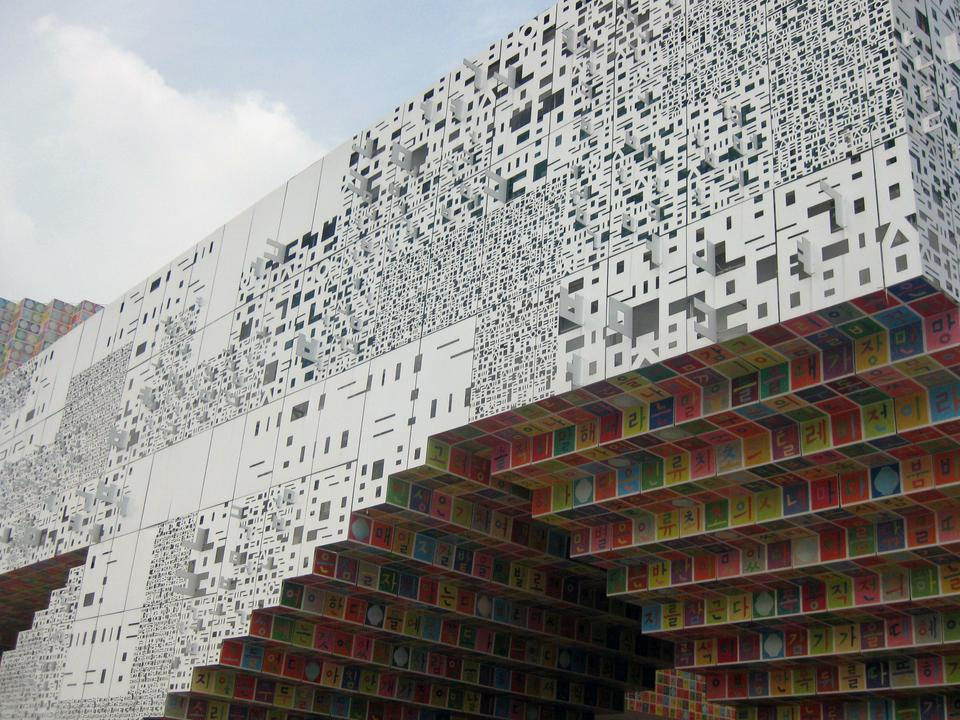 "The Republic of Korea pavilion at the Shanghai 2010 World Expo. The tiles contain Korean script. According to a Korean friend, some say silly things like ""if you wash your hair with laundry detergent, tomorrow, your hair will be itchy."""