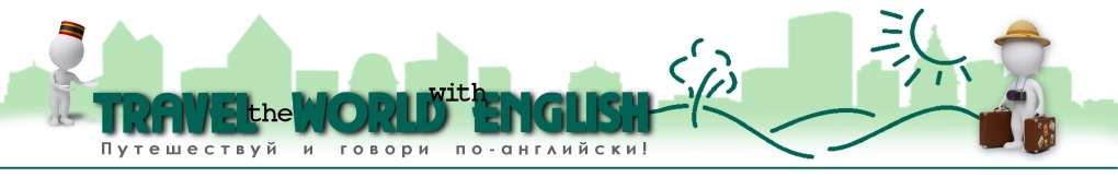 Путешествуй и говори по-английски!
