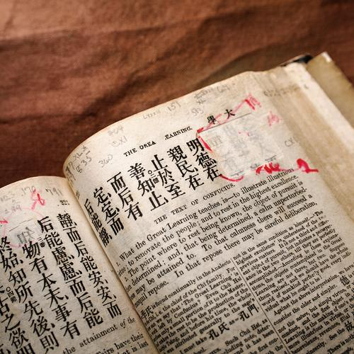The Four Books of Confucian Thought