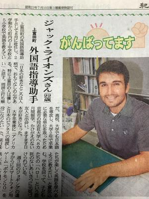 Jack Lyons '16 was interviewed by a local paper where he works in Japan