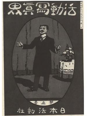 Katsudo shashin kai January 1910