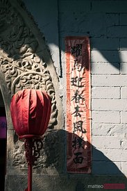 Decoration on a wall of a hutong in Beijing