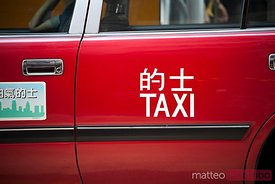 Red taxi close up, Hong Kong