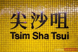Sign at Tsmi Sha Tsui metro station, Hong Kong