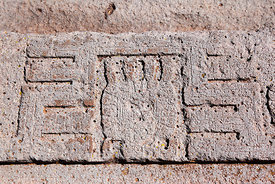 Detail of eroded carving with face (possibly of Viracocha / Wiracocha) on stone block in Puma Punku temple, Tiwanaku, Bolivia