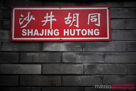 Shajing hutong sign on wall