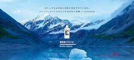 Commercial advertisement Eco Store Japan
