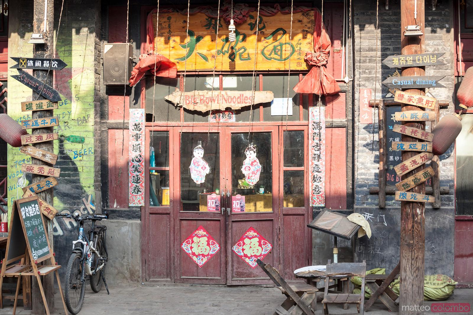 Entrace of a shop in the old town of Pingyao, China