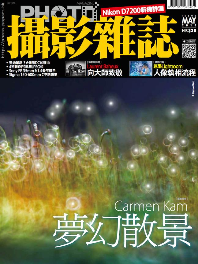 Photo Magazine (Hong-Kong) - Mai 2015 photos