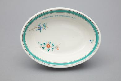 1950.921.1 - Dish, Serving - Porcelain dish stamped